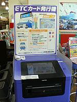 オートバックスのETCカード自動発行機