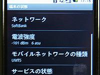Softbankの回線