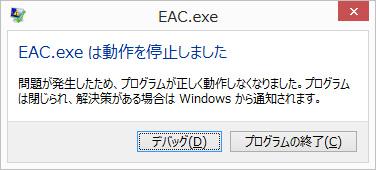 EAC.exe は動作を停止しました